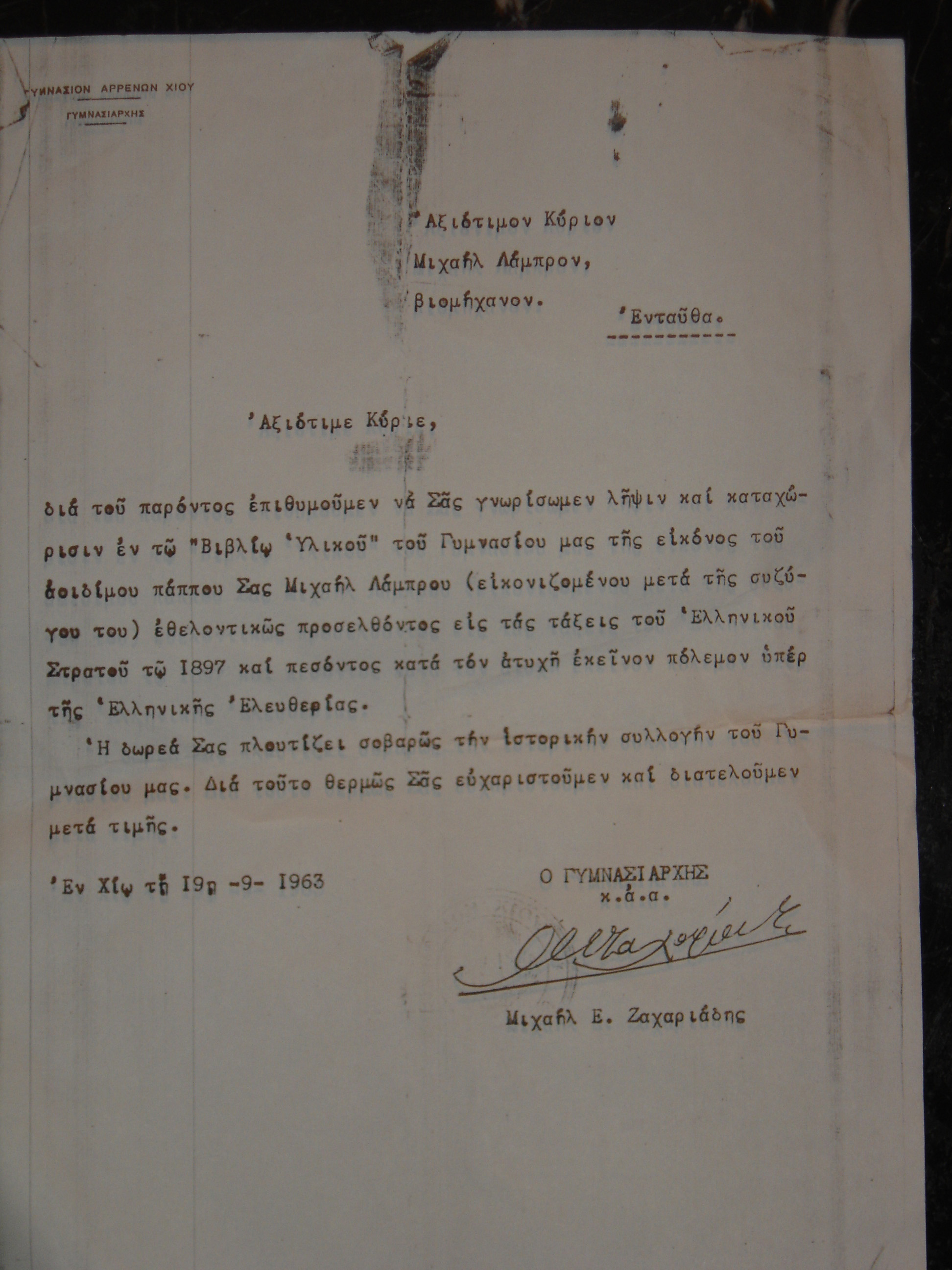 Letter from Zahariadis
